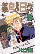 美鳥の日々 8(少年サンデーコミックス)