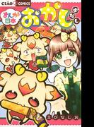 まんが日本おかしばなし(ちゃおコミックス)