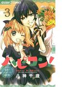 ハピコン! 3(ちゃおコミックス)