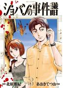 ショパンの事件譜 3(ビッグコミックス)
