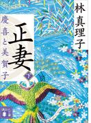 正妻 慶喜と美賀子(下)(講談社文庫)