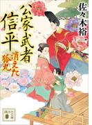 公家武者 信平 消えた狐丸(講談社文庫)