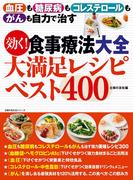 効く!食事療法大全 大満足レシピベスト400