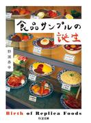 食品サンプルの誕生(ちくま文庫)