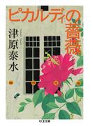 ピカルディの薔薇(ちくま文庫)