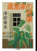 蘆屋家の崩壊(ちくま文庫)