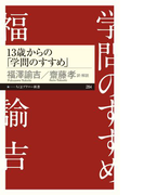 13歳からの「学問のすすめ」(ちくまプリマー新書)