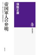 帝国軍人の弁明 ──エリート軍人の自伝・回想録を読む(筑摩選書)