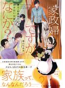 家政婦ですがなにか? 蔵元・和泉家のお手伝い日誌(集英社オレンジ文庫)