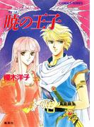 リダーロイス・シリーズ(6)暁の王子(コバルト文庫)