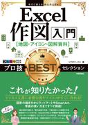 今すぐ使えるかんたんEx Excel作図入門[地図・アイコン・図解資料]プロ技BESTセレクション