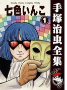 【オンデマンドブック】七色いんこ 1 (B5版 手塚治虫全集)