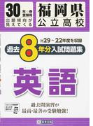 福岡県公立高校過去8年分入試問題集英語 30年春受験用