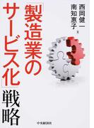 「製造業のサービス化」戦略