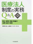 医療法人制度の実務Q&A 設立・運営・承継・再編の法務・会計・税務 第2版
