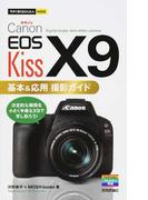 Canon EOS Kiss X9基本&応用撮影ガイド