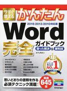 今すぐ使えるかんたんWord完全ガイドブック困った解決&便利技 2016/2013/2010対応版