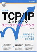 TCP/IPネットワーク ステップアップラーニング 改訂4版