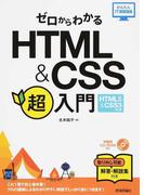 ゼロからわかるHTML&CSS超入門 HTML5&CSS3対応版 (かんたんIT基礎講座)