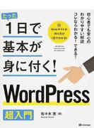 たった1日で基本が身に付く!WordPress超入門