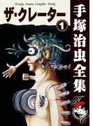 【オンデマンドブック】ザ・クレーター 1 (B5版 手塚治虫全集)