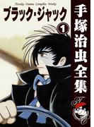 【オンデマンドブック】ブラック・ジャック 1 (B6版 手塚治虫全集)
