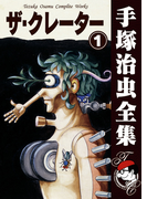 【オンデマンドブック】ザ・クレーター 1 (B6版 手塚治虫全集)
