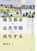 地方都市を公共空間から再生する 日常のにぎわいをうむデザインとマネジメント