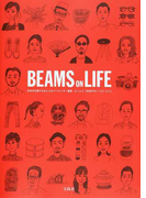 BEAMS ON LIFE 日本を代表するおしゃれクリエイター集団ビームス「日本のモノ・コト・ヒト」