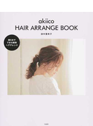 akiico HAIR ARRANGE BOOK 朝5分でできる簡単ヘアアレンジ
