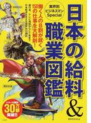 日本の給料&職業図鑑 業界別ビジネスマンSpecial