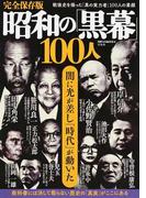 昭和の「黒幕」100人 戦後史を操った「真の実力者」100人の素顔 闇に光が差し「時代」が動いた 完全保存版