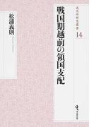 戦国期越前の領国支配 (戎光祥研究叢書)