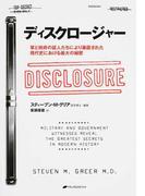 ディスクロージャー 軍と政府の証人たちにより暴露された現代史における最大の秘密