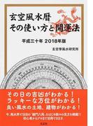 玄空風水暦その使い方と開運法 平成30年