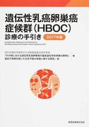 遺伝性乳癌卵巣癌症候群〈HBOC〉診療の手引き 2017年版