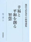 幸福と平和を創る智慧 池田大作先生の指導選集 第3部中