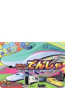 たのしくうんてん!でんしゃ 新幹線・特急電車・通勤電車・SLがたのしめる!