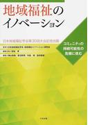 地域福祉のイノベーション コミュニティの持続可能性の危機に挑む 日本地域福祉学会第30回大会記念出版