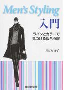Men's Styling入門 ラインとカラーで見つける似合う服