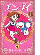 チンプイ 1 (てんとう虫コミックス)(てんとう虫コミックス)