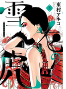 雪花の虎 5 (BIG COMICS SPECIAL)