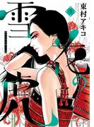 雪花の虎 5 (BIG COMICS SPECIAL ヒバナ)