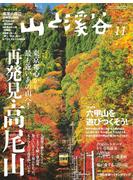 月刊山と溪谷 2017年11月号【デジタル(電子)版】