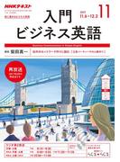 NHKラジオ 入門ビジネス英語 2017年11月号(NHKテキスト)