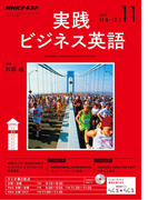 NHKラジオ 実践ビジネス英語 2017年11月号(NHKテキスト)