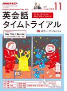NHKラジオ 英会話タイムトライアル 2017年11月号(NHKテキスト)