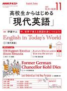 NHKラジオ 高校生からはじめる「現代英語」 2017年11月号