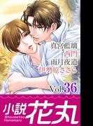 【36-40セット】小説花丸(小説花丸)