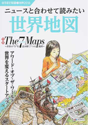 なるほど知図帳世界 2018 ニュースと合わせて読みたい世界地図
